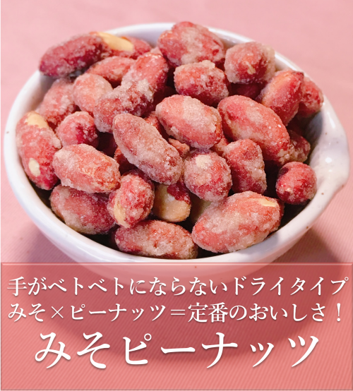 味噌ピーナッツ