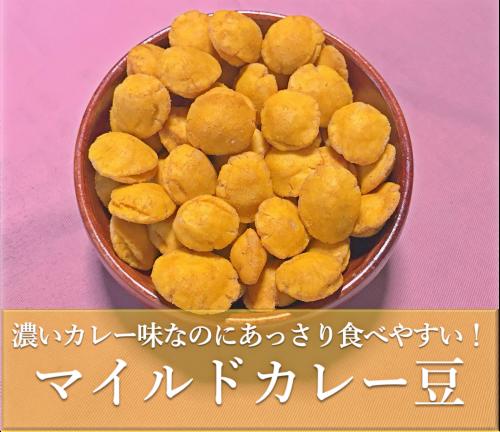スパイシーカレー豆