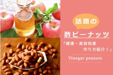 酢ピーナッツ