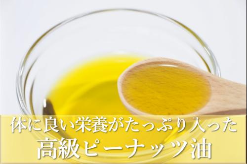 ピーナッツ油