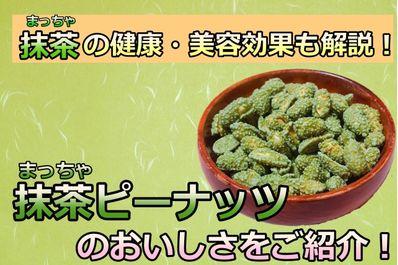 抹茶ピーナッツ